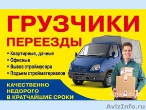 Услуги грузчиков, газелей, переезды - Изображение #1, Объявление #1299720