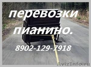 Услуги грузчиков. Перевозки ПИАНИНО! - Изображение #1, Объявление #956924