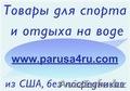 Всё для яхт,  катеров и лодок Ульяновск