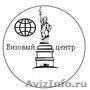 Работа,  учеба,  стажировки за рубежом Ульяновск тел.98-82-72