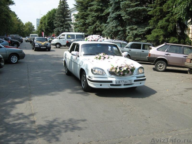 Украшения для свадебной машины, рассортированные 65