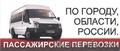 ПАССАЖИРСКИЕ ПЕРЕВОЗКИ микроавтобусом (до 19 мест)/ЗАКАЗ (8-927-2)70-69-69