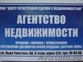 Услуги риэлтора в Ульяновске .Консультации бесплатно