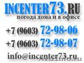 Кондиционеры,  сплит-системы,  климатическое оборудование в Ульяновске