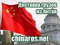 Доставка грузов из Китая в г. Ульяновск