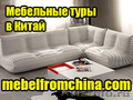 Мебельные туры  в  г. Ульяновск