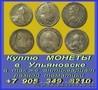 Покупка золотых и серебряных монет в Ульяновске.