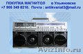 Покупка магнитол в Ульяновске.Sharp 777.Sharp999.Катушечные магнитофоны Akai.