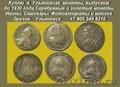 Покупка монет в Ульяновске. Куплю антиквариат разной тематики.