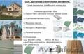 Caйдинг ДСМ Ульяновск