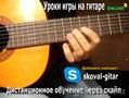 Онлайн Уроки на гитаре по Skype