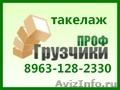 Грузчики / такелаж / переезды., Объявление #1366642