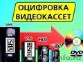 Оцифровка видеокассет VHS-Видеосъёмка !
