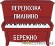 Доставка пианино., Объявление #1577639