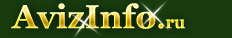 Магазины в аренду в Ульяновске,сдам магазины в аренду в Ульяновске,сдаю,сниму или арендую магазины в аренду на ulyanovsk.avizinfo.ru - Бесплатные объявления Ульяновск